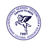 Gimari Cultural Association Logo, Gimari, Corfu, Greece